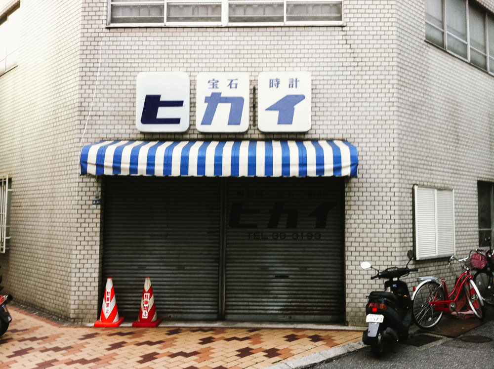 A typical shop front in Kobe, Japan