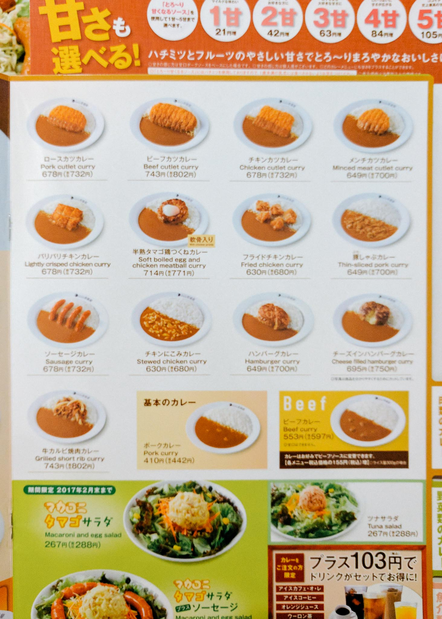 japanese-curry-menu