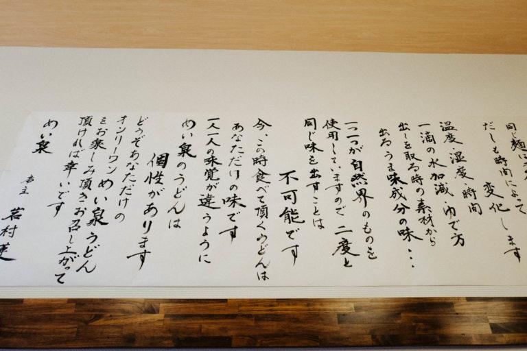 fukuoka-travel-photo-udon-shop-wall