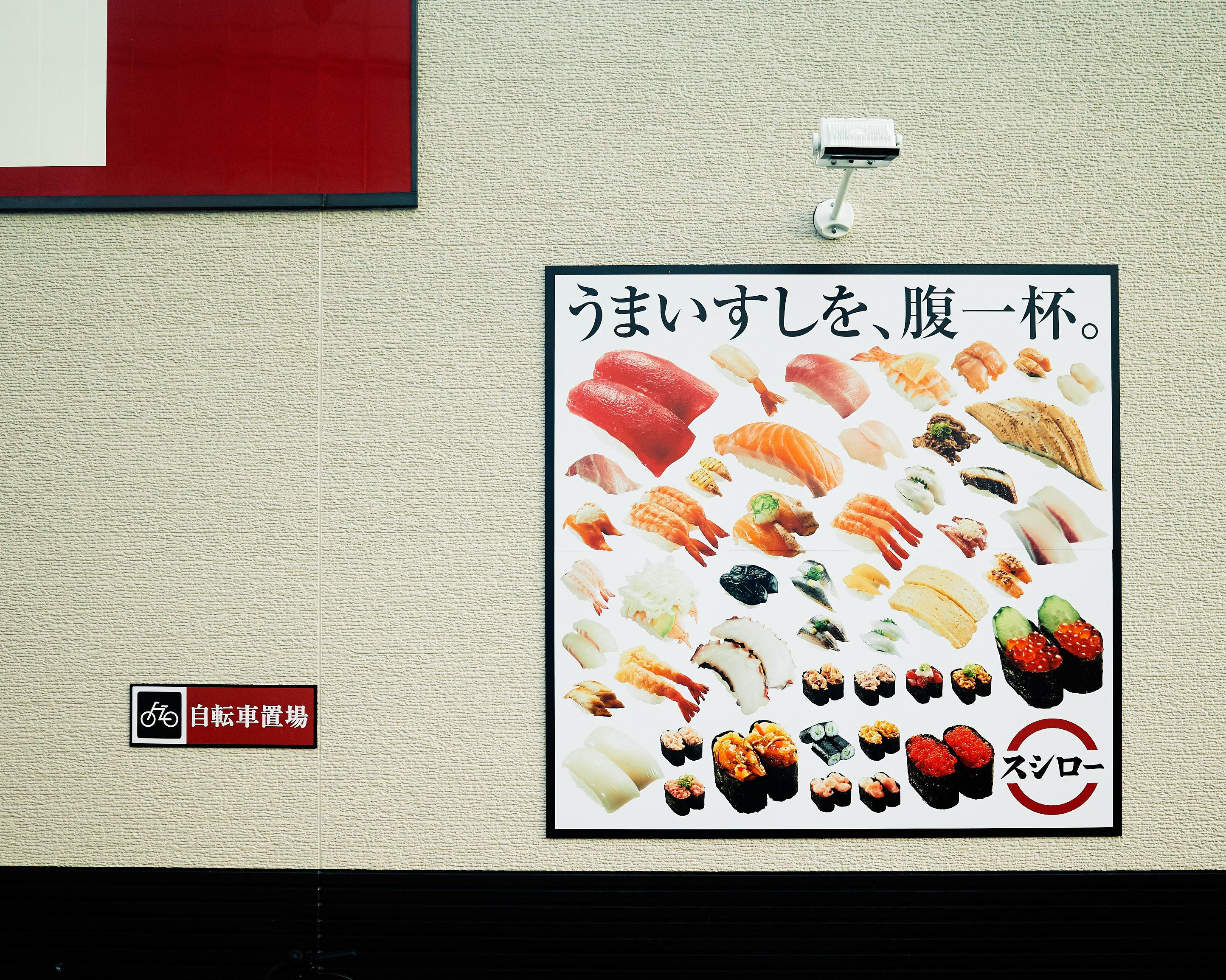 signage of sushiro sushi train