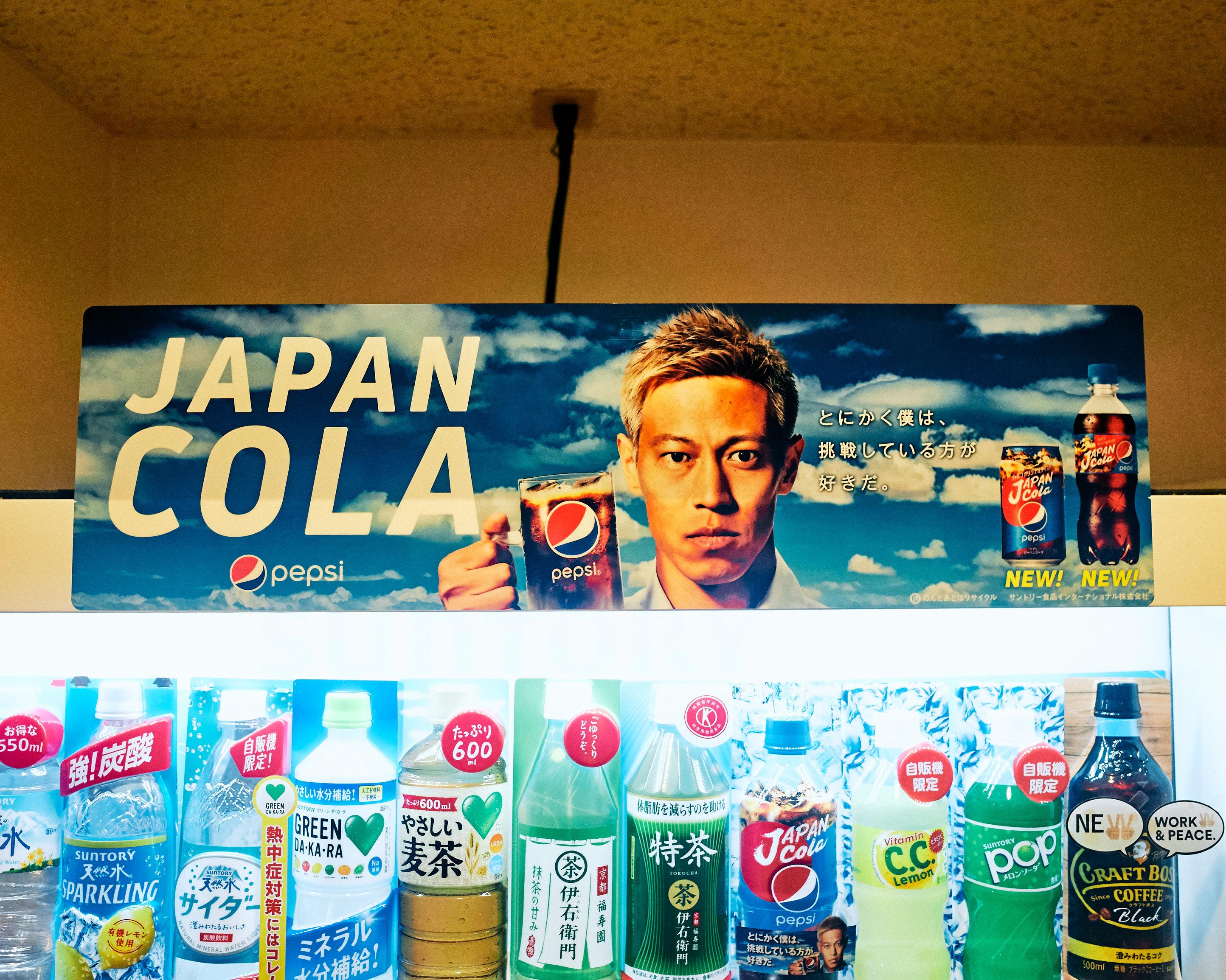 japan cola vending machine