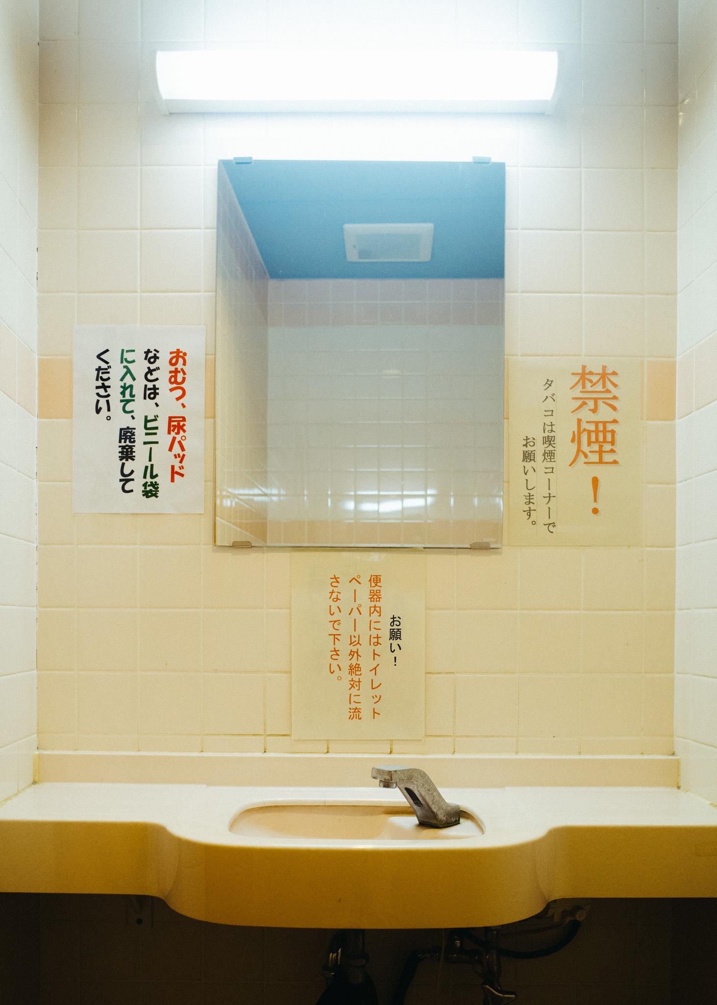 yamabikonoyu toilet