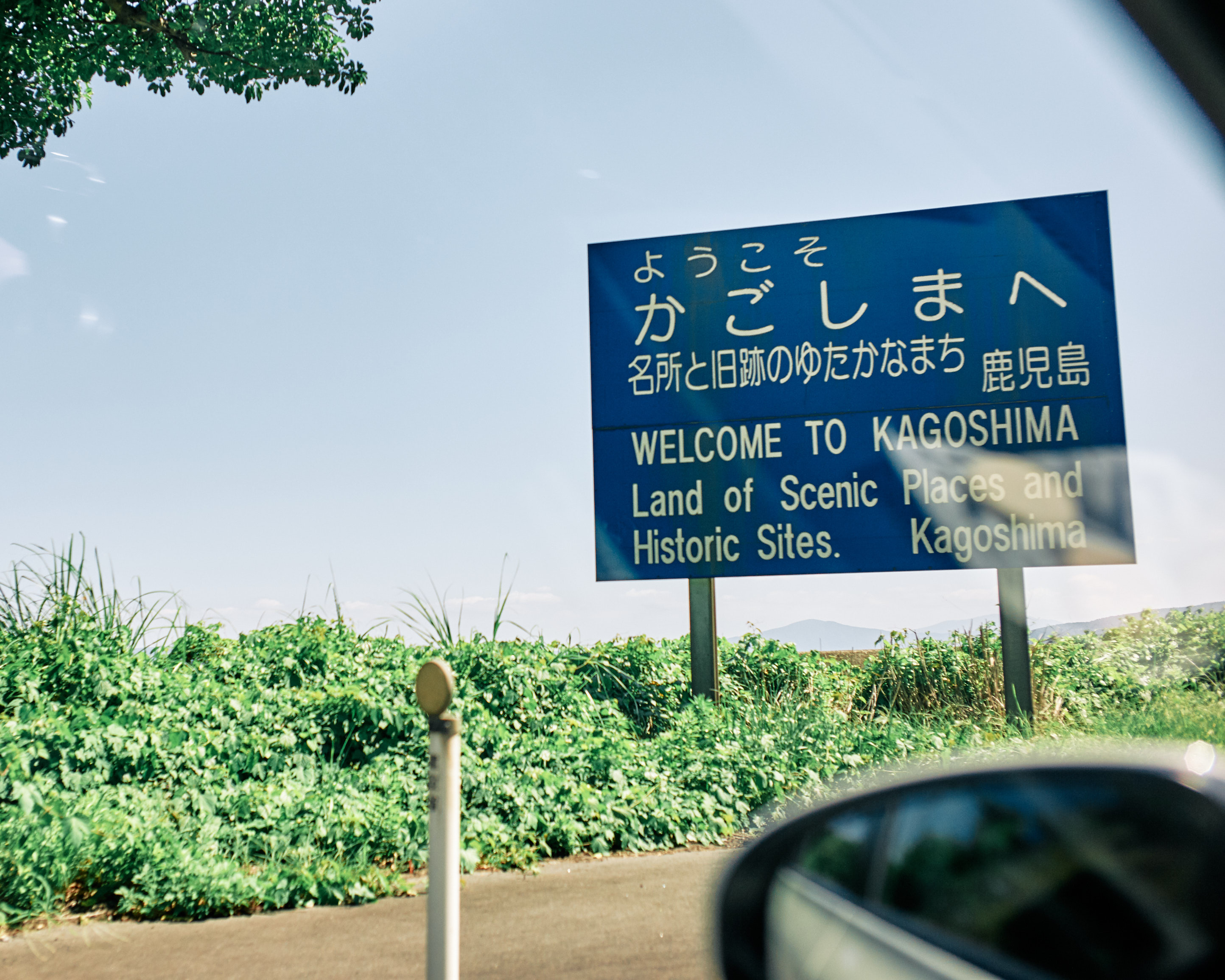 japan travel photographer kagoshima signage